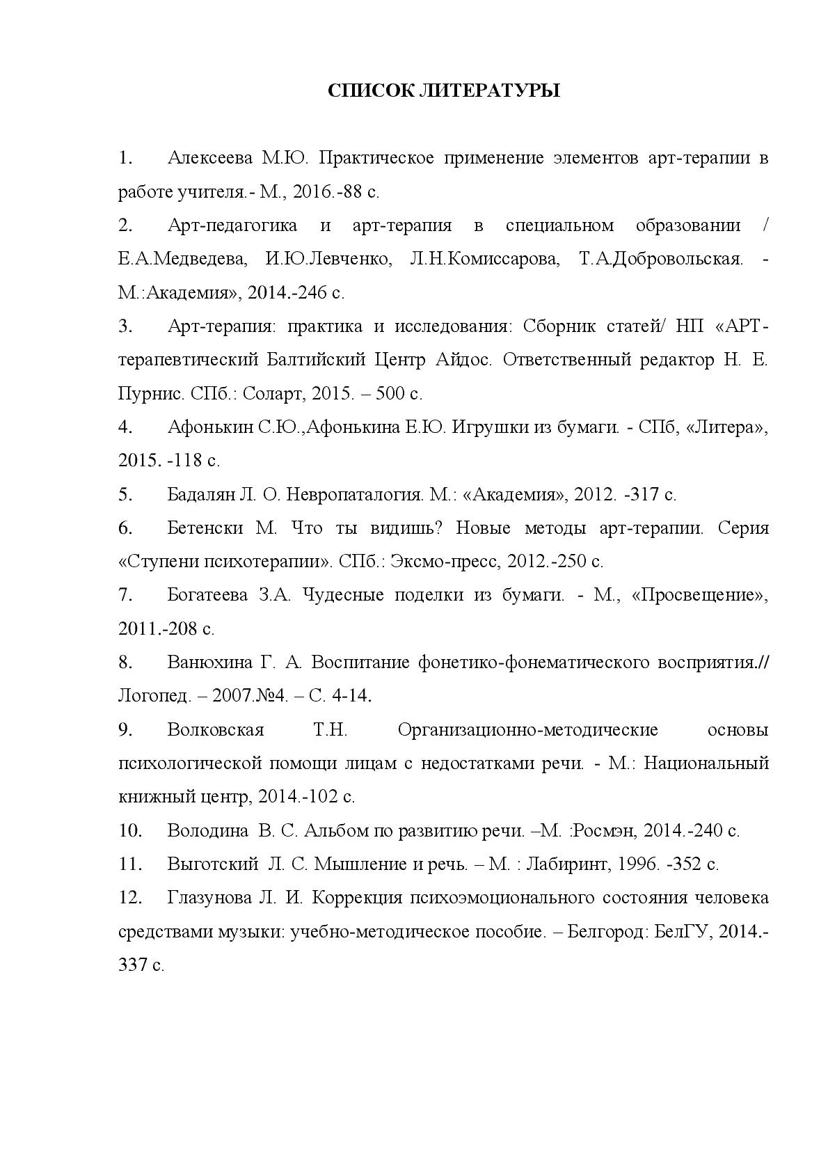Вывод по 2 главе дипломной работы 1966