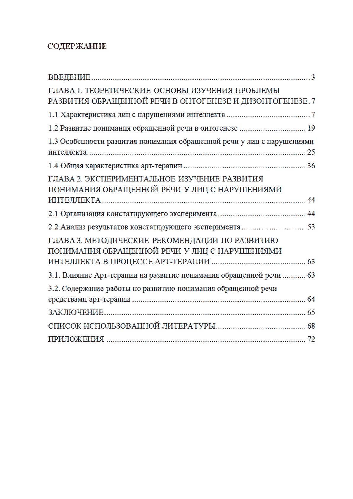 Дипломная работа медицина образец 9378