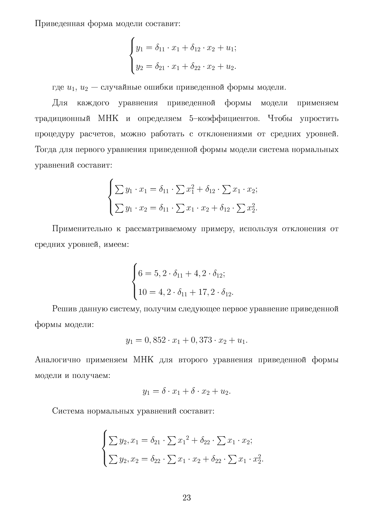 Экспериментальная часть в дипломной работе 8621