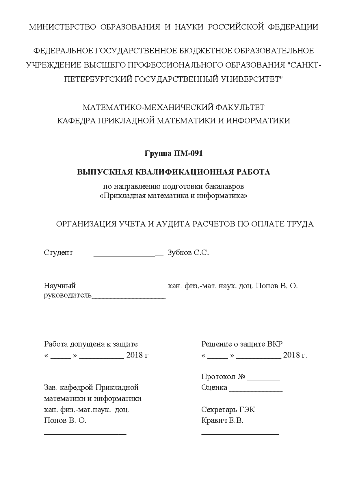 Отчет о выполнении дипломной работы 9054