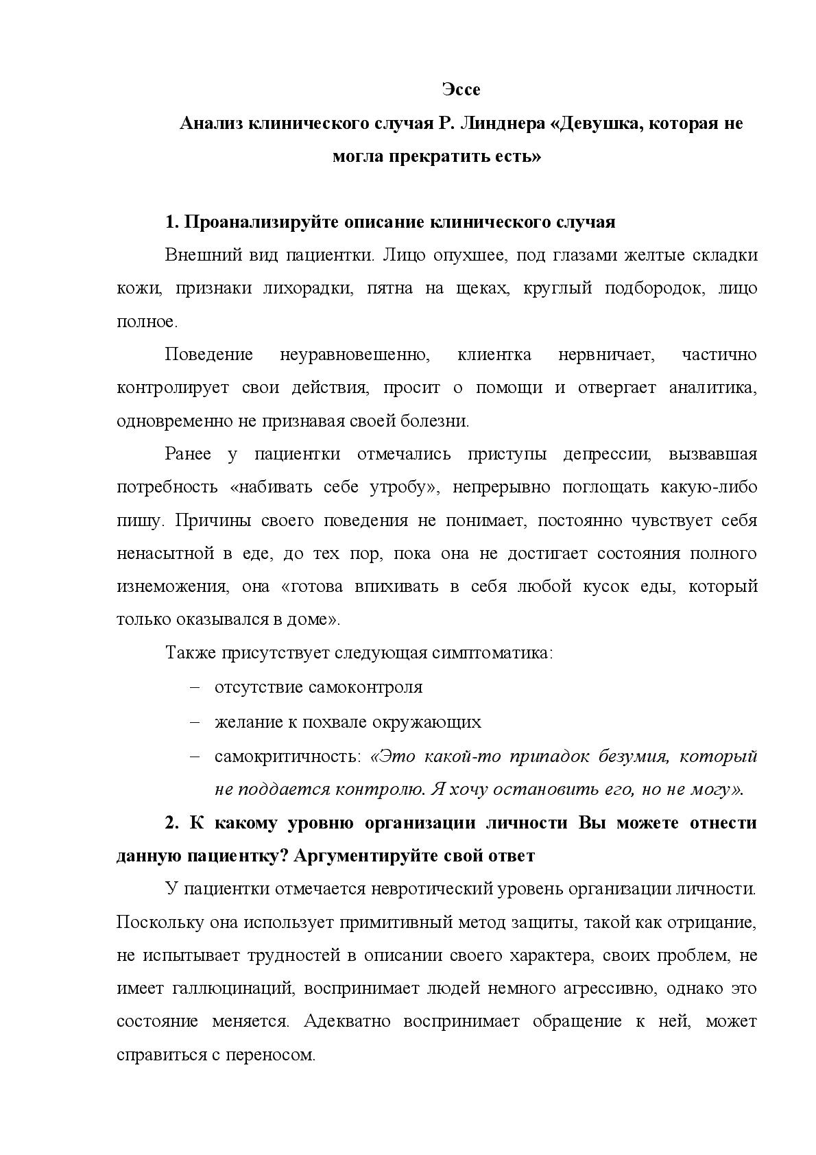 Как правильно написать по психологии эссе 6941