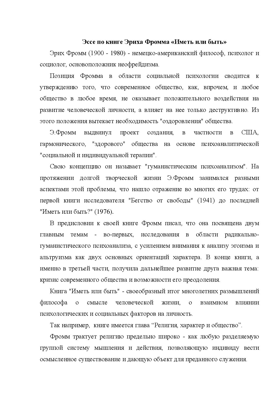 Как правильно написать по психологии эссе 4407