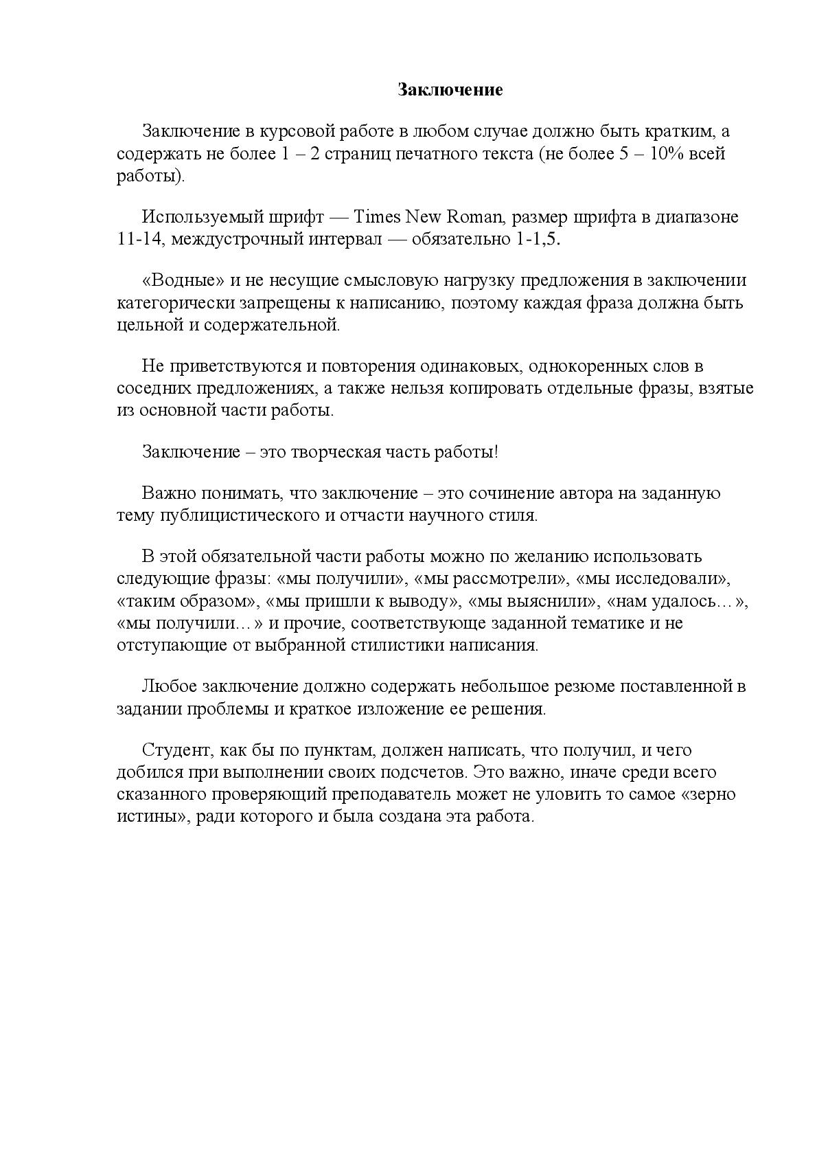 Написать заключение курсовой работы 8546