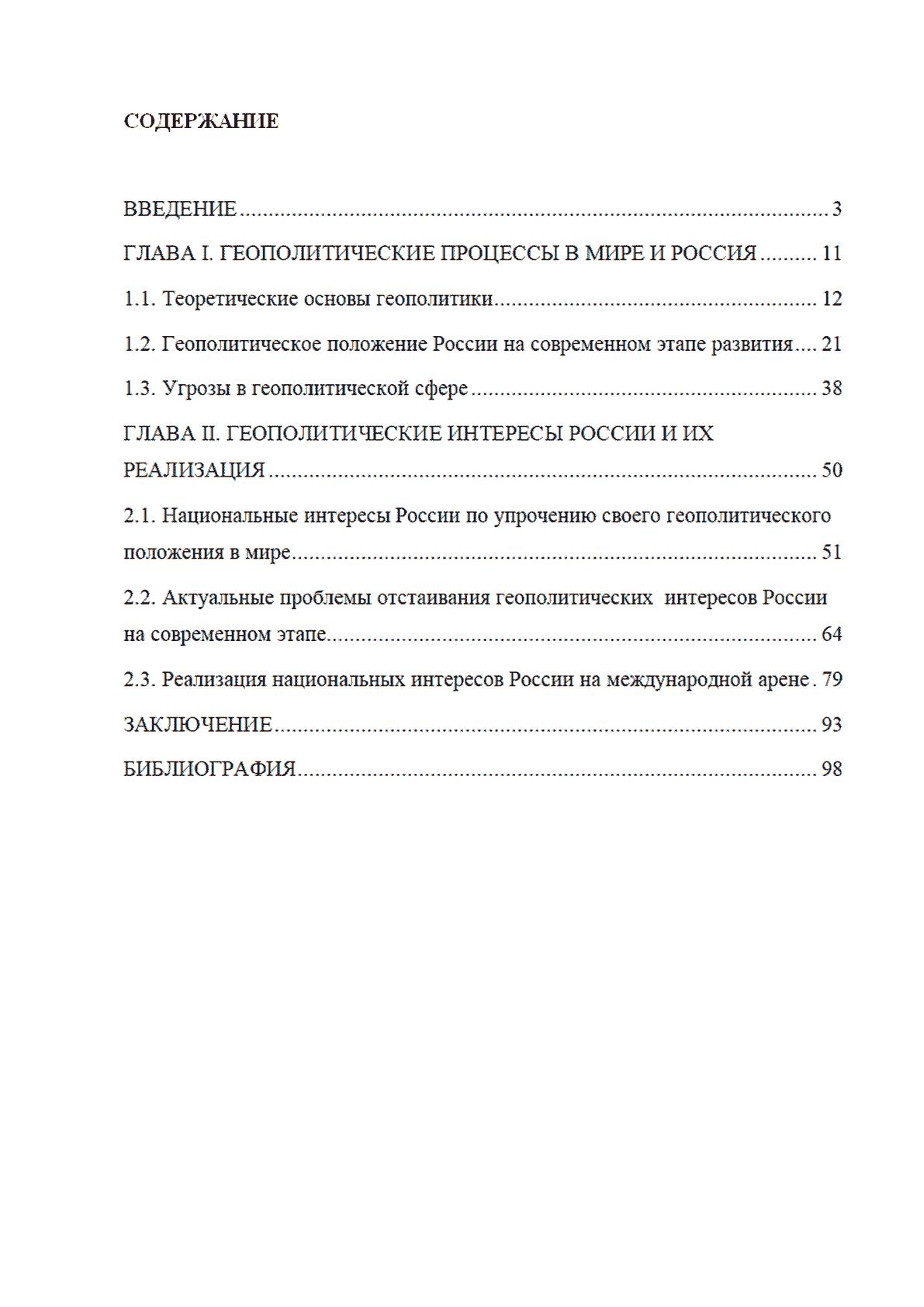 Как выглядит план магистерской диссертации 3491