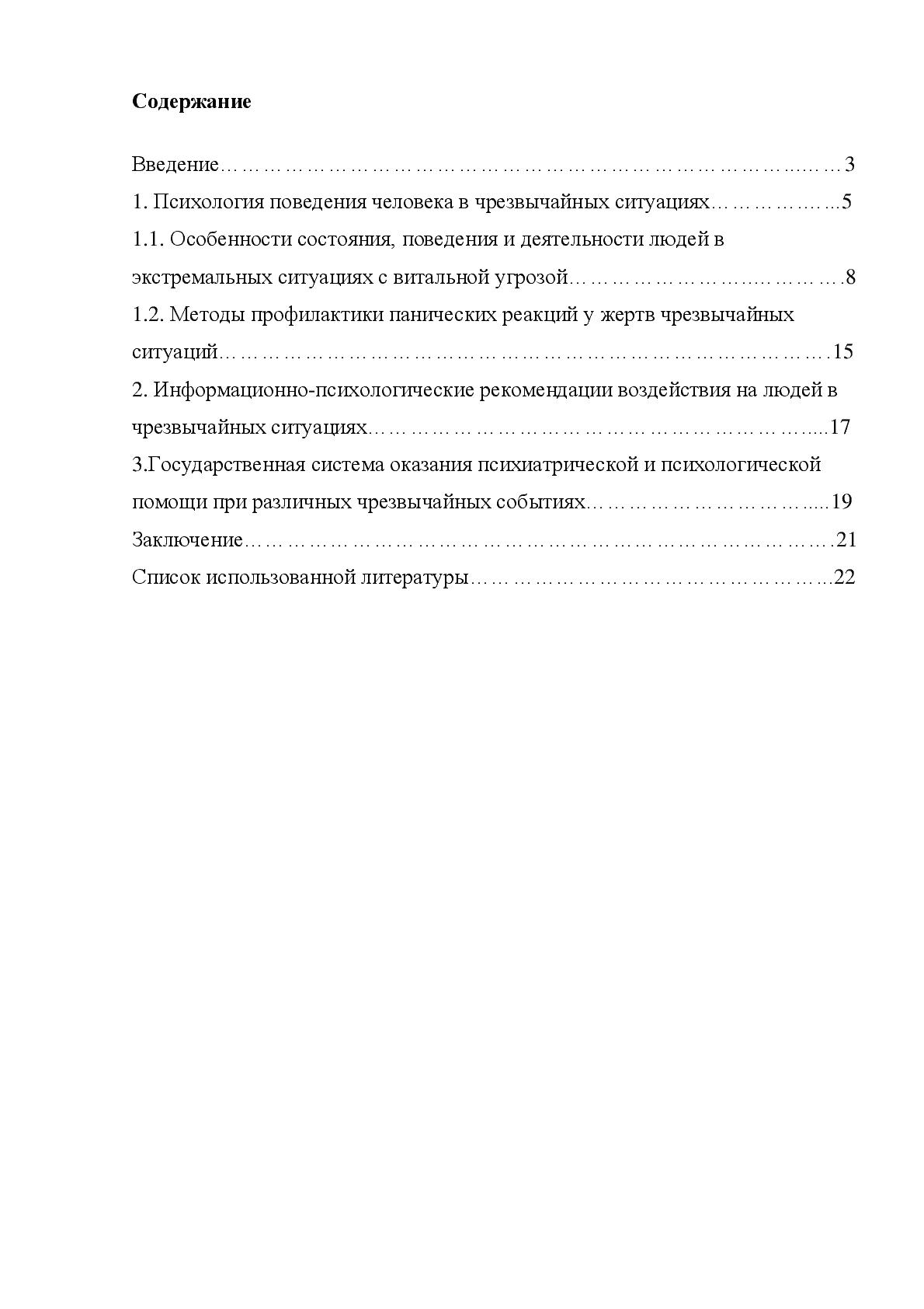 Что входит в состав реферата 7937